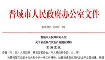 晋城市现代农业产业园创建扶持政策