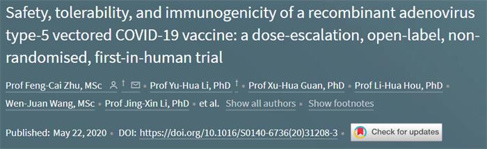 《【天富网上平台】陈薇院士领衔!世界首个新冠疫苗人体临床数据发布:全部产生免疫应答》