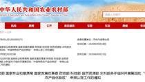 """第四批""""中国特色农产品优势区"""" 申报政策发布"""