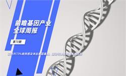 前瞻基因产业全球周报第70期