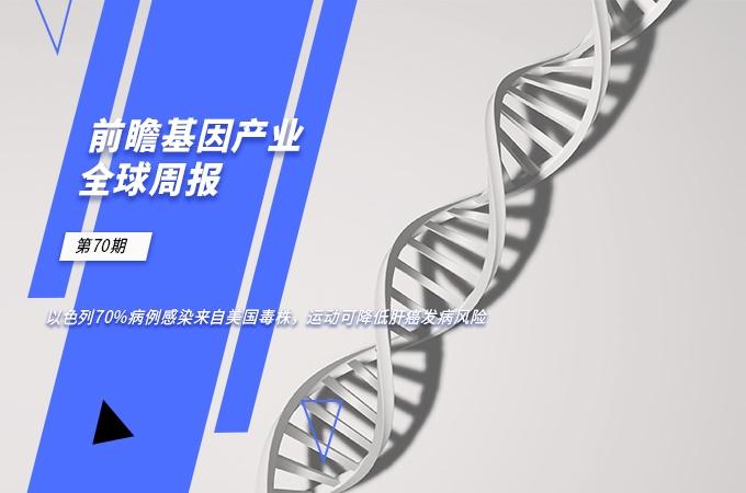 前瞻基因产业全球周报第70期:以色列70%病例感染来自美国毒株,运动可降低肝癌发病风险