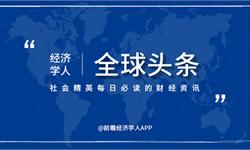 经济学人全球头条:民法典2021年1月1日起施行,京阿尼纵火犯被捕,苹果将建旗下首家酒店