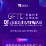"""""""2020全球未来科技大会""""5月28日线上开播,大会议程提前看"""