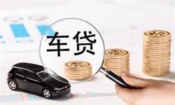 2020年中国汽车<em>消费信贷</em>行业市场现状及发展趋势分析 未来风险管理将更为专业化