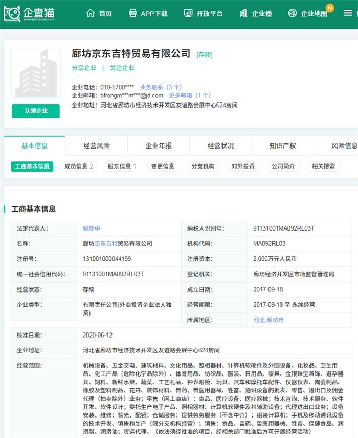 刘强东三天卸任5家京东旗下公司高管职务