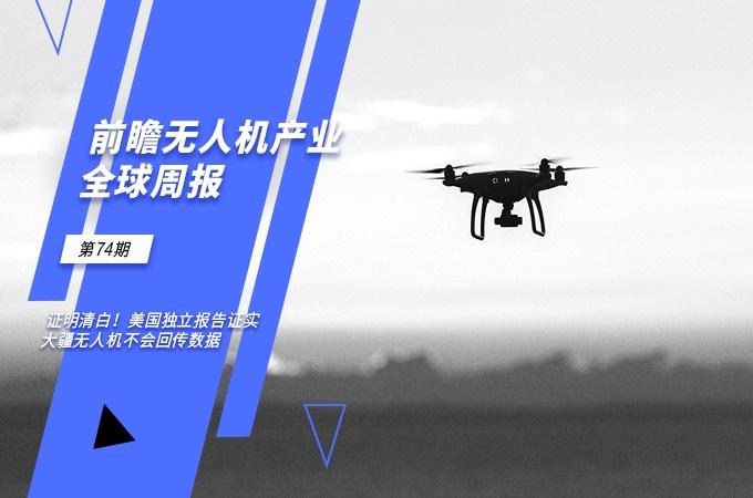 前瞻无人机产业全球周报第74期:证明清白!美国独立报告证实大疆无人机不会回传数据