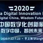 CDIE 智创•未来  中国数字化创新博览会震撼来袭