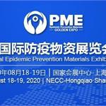 8月18日上海国际防疫物资展