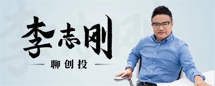李志刚:短期艰难,长期看好,百亿公司将诞生在旅游行业各个领域