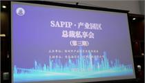 前瞻产业研究院副院长受邀参加深圳园促会园区总裁私享会