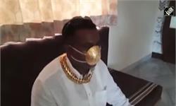有錢任性!印度男子萬元定制黃金口罩防疫 不確定是否有效遭網友狂批