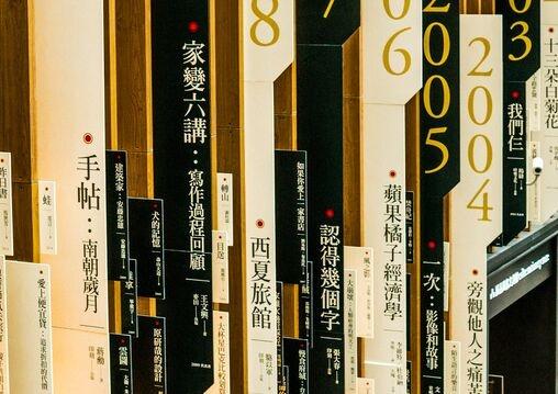 唏嘘!深圳诚品书店宣布年底关闭 网友:乌托邦没了