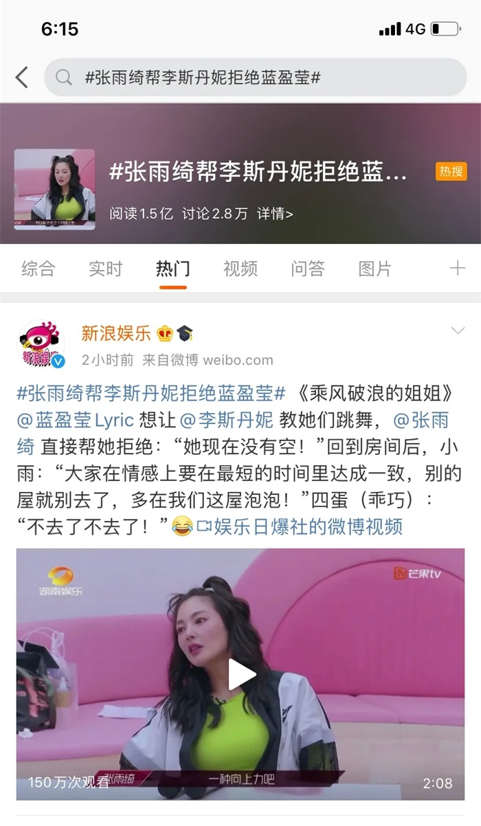 """张雨绮帮李斯丹妮拒绝蓝盈莹:你也有""""老好人病""""吗?"""