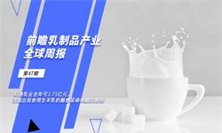 前瞻乳制品產業全球周報第47期