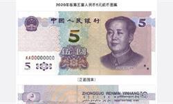 2020年版第五套人民币5元纸币来了:钞票纸强度提高,更加精致耐用