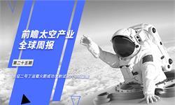前瞻太空產業全球周報第25期:長征二號丁運載火箭成功發射試驗六號02衛星
