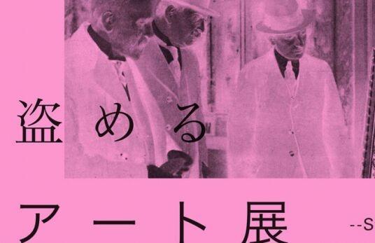 日本举办可以偷的艺术展