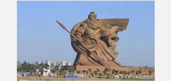 世界最大关公雕像被指违建