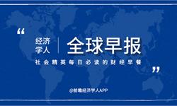 經濟學人全球早報:一線城市租房熱度普降,日本全家便利店被收購,選購水果生鮮應佩戴一次性手套