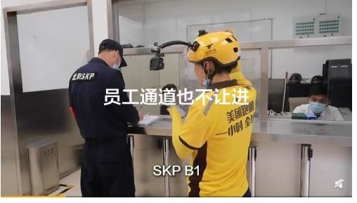 太难了!北京SKP不许外卖人员进入 穿美团、饿了么影响商场高端气质?