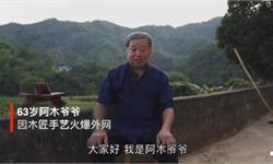 點贊!63歲中國爺爺成油管網紅 一雙巧手讓世界認識中國榫卯文化