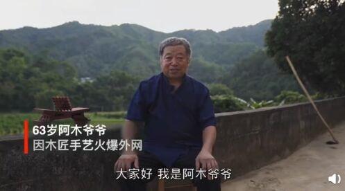 63歲中國爺爺成油管網紅