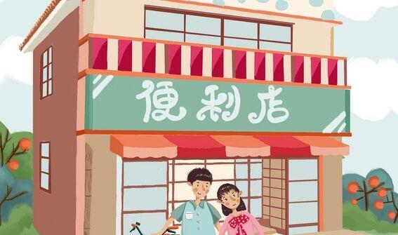 日本全家便利店被收購
