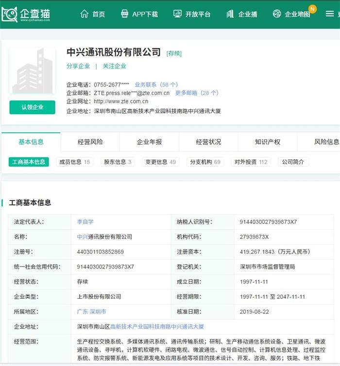 鲍毓明退出中兴通讯董事行列
