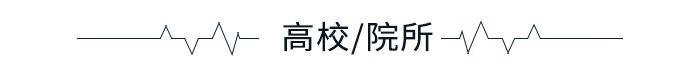 """《【天富品牌】学术头条:高性能全生物质仿生木材问世,教育部发布""""十不得""""!》"""