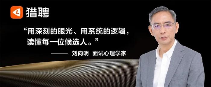 面试心理学家刘向明专栏 | 深思熟虑的人,面试怎么发现(三)