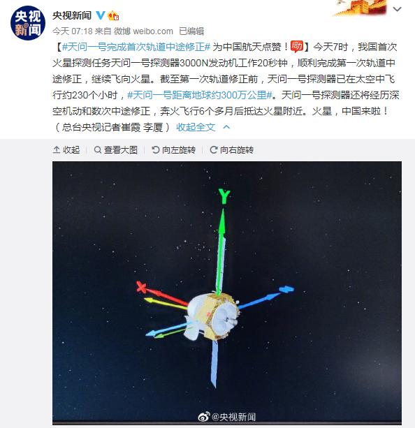 天问一号完成第一次轨道中途修正,将在6个月后抵达火星