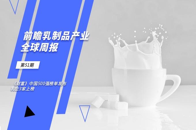 前瞻乳制品产业全球周报第51期:《财富》中国500强榜单发布,乳企3家上榜