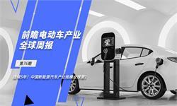 前瞻电动汽车产业全球周报第76期:连续5年!中国新能源汽车产业规模全球第1