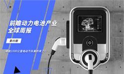 前瞻动力电池产业全球周报第49期:续航1000公里电动汽车真的来了!