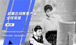 前瞻在線教育產業全球周報第51期:跟誰學在杭州落戶新運營中心,阿卡索外教網、噠噠英語被點名