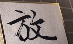 惊艳!奢侈品手写师用牙刷写字 网友:我缺的不是笔,是手