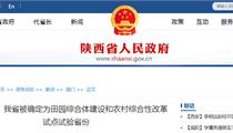 陕西被确定为田园综合体建设和农村综合性改革试点试验省份