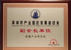 深圳市产业园区发展促进会