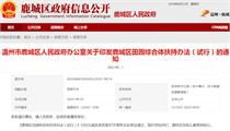 温州鹿城区田园综合体扶持办法(试行)的通知