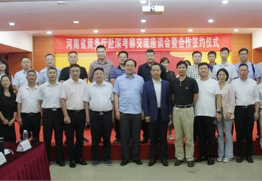 前瞻受邀出席河南省商务厅赴深考察合作签约仪式