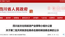 【四川省】关于第二批天府旅游名县命名县和候选县名单的公示