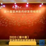 2020(第十届)亚洲医药研发领袖峰会在京圆满落幕!