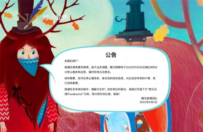 腾讯微博将于9月28日停止运营