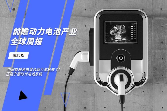 前瞻动力电池产业全球周报第54期:中国首艘油电混合动力游轮来了!搭载宁德时代电池系统