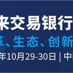 开启数智时代公司银行业务的转型与创新之路 2020未来交易银行峰会将于10月在上海举办