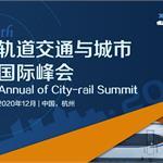 拥抱数智化,引领新基建  -- 2020轨道交通与城市国际峰会报名通道现已开启!