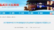关于推荐申报2020年湖南省现代农业特色产业园省级示范园的公示
