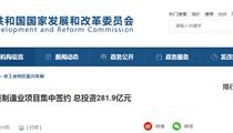 四川省成都市重大先进制造业项目集中签约