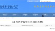 2020年认定河北省省级农业科技园区名单
