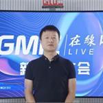 GMIC 在线 Pro 看什么?发布会透露15大内容亮点